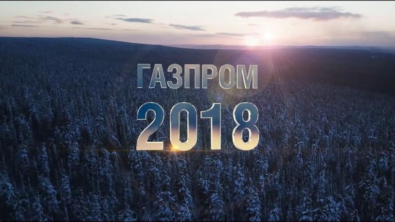 Höhepunkte im Jahr 2018 bei Gazprom